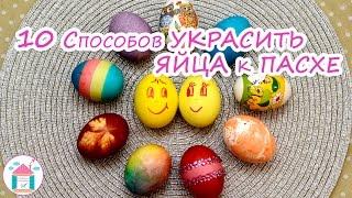 Как Покрасить и Украсить Яйца На Пасху?👍🥚✨10 Лучших Способов Покраски Пасхальных Яиц