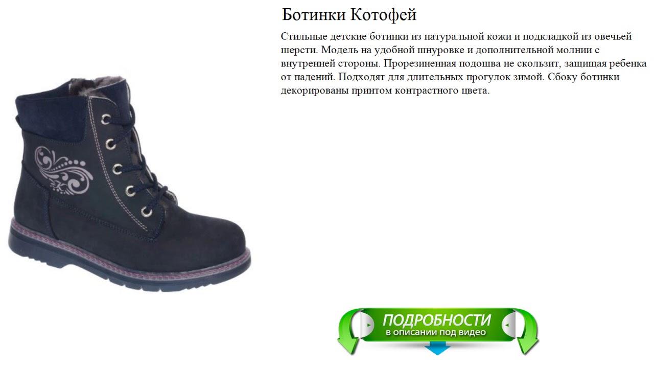 89d02b86 Ботинки Котофей - YouTube