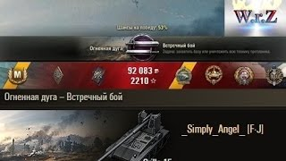 Grille 15 Новый зверь в рандоме.  Огненная дуга – Встречный бой  World of Tanks 0.9.15 wot