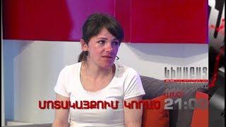 Kisabac Lusamutner anons 24.07.18 Motakayqum Korats