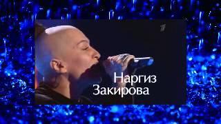 Голос 2   Анна Александрова и Наргиз Закирова   'Замок из дождя'