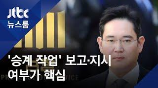 '승계 작업' 보고·지시 여부가 핵심…국정농단 재판에도 영향 / JTBC 뉴스룸