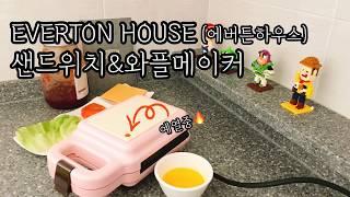 에버튼하우스 와플&샌드위치메이커 후기 / EVE…