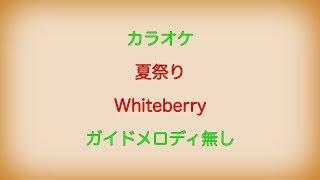 Whiteberryさんの夏祭りのカラオケです。 ガイドメロディ無しです。 【...