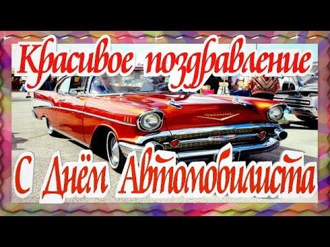 С Днём Водителя и автомобилиста !Красивая музыкальная открытка с Днём Водителя картинки поздравление