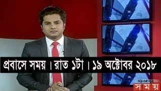 প্রবাসে সময় | রাত ১টা | ১৯ অক্টোবর ২০১৮ | Somoy tv bulletin 1am | Latest Bangladesh News