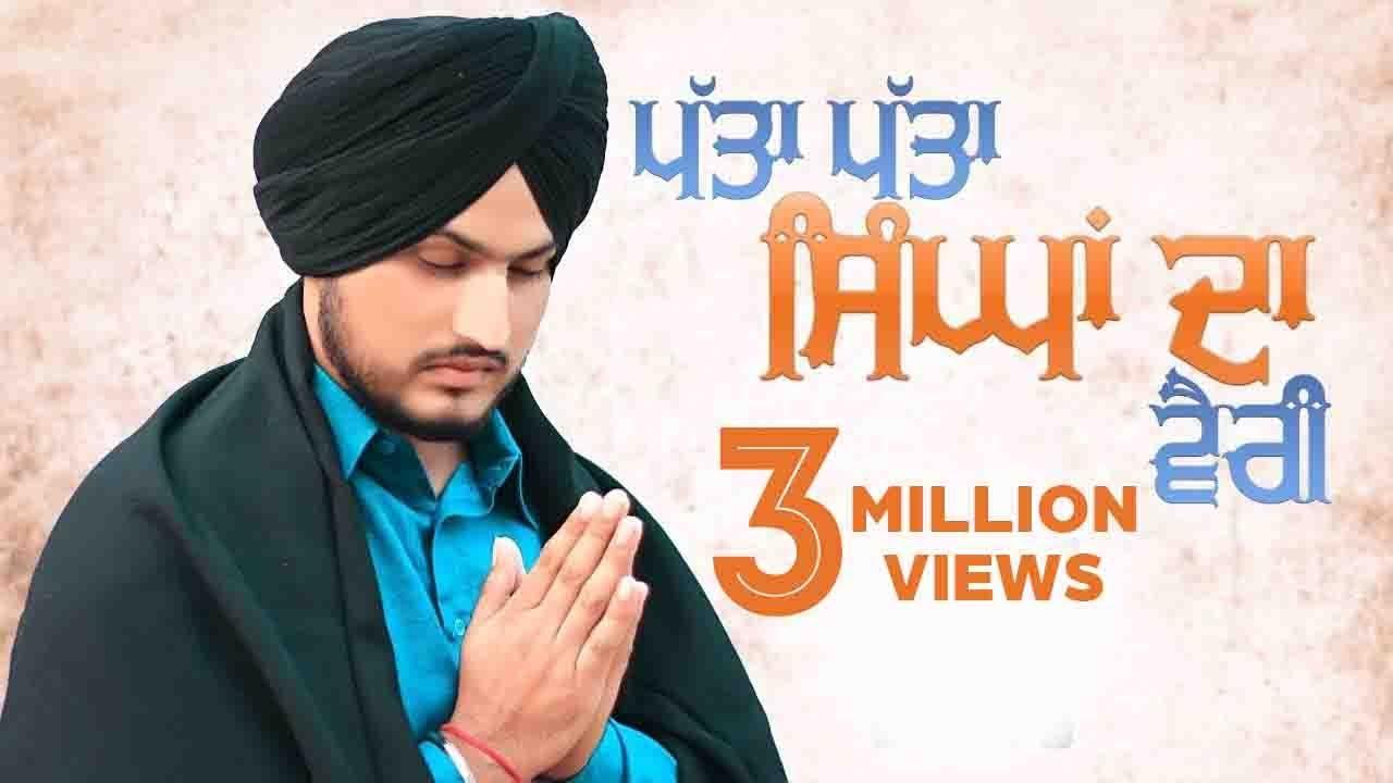 patta patta singhan da vairi (Full Audio)●Gurnam Bhullar●New Punjabi Songs 2017