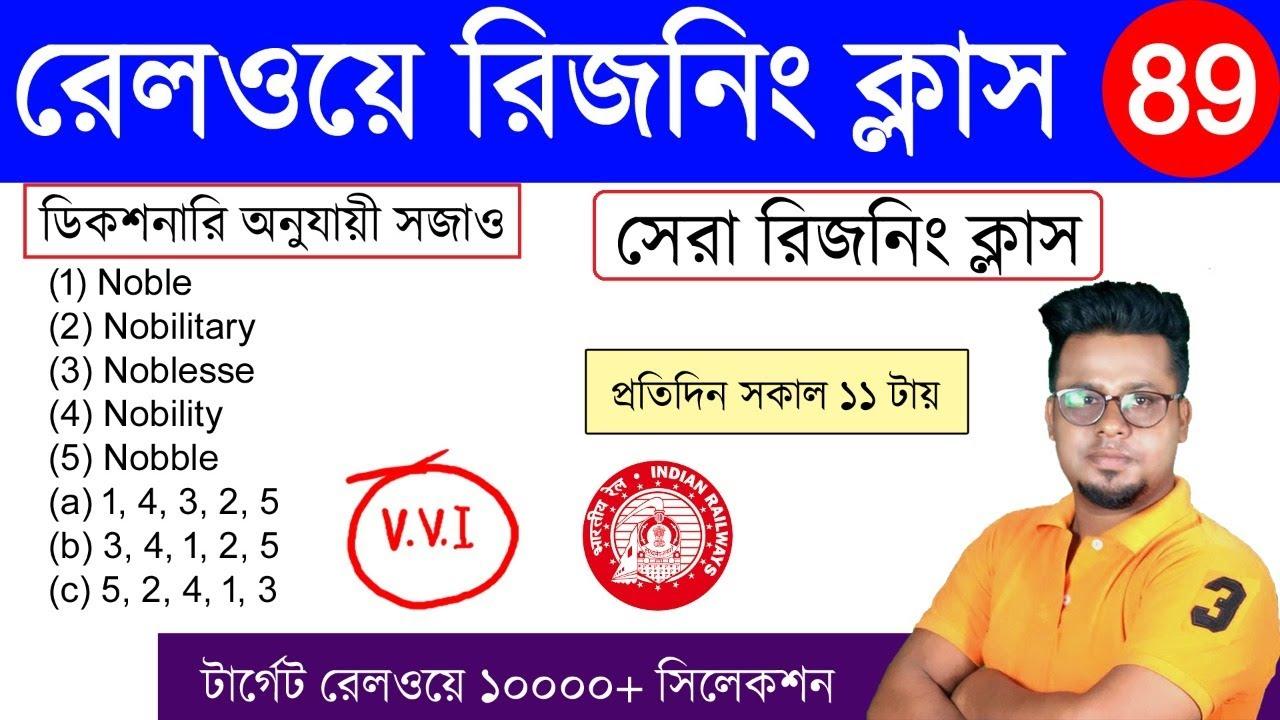 🔴Railway Reasoning Class || Railway Bengali class ||  Railway NTPC Class Bengali || Roy's Coaching