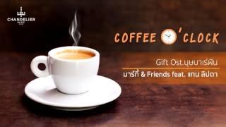 Coffee o'clock : รวมเพลงเพราะฟังสบายในช่วงเวลาจิบกาแฟ ผ่อนคลายระหว่างวัน