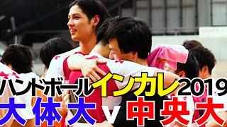 ハンドボール2019インカレ三回戦【大阪体育大-中央大】後半