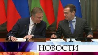 Дмитрий Медведев: Рост товарооборота между Россией и Белоруссией превысил 32 миллиарда долларов.