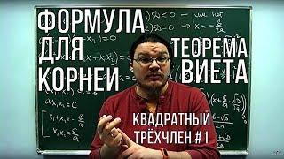 Формула для корней и теорема Виета | Квадратный трёхчлен #1 | Ботай со мной #020 | Борис Трушин