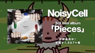 「NoisyCell」×「ポンコツクエスト」