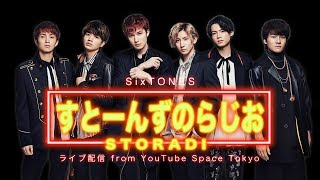 SixTONES【すとーんずのらじお】ライブ配信 from YouTube Space Tokyo