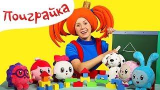 Школа Малышариков - Поиграйка с Царевной - Играем с малышиками в Игрушки - Funny Kids Video
