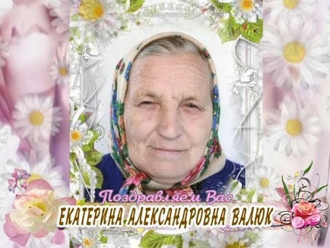С 80-летием Вас, Екатерина Александровна Валюк!