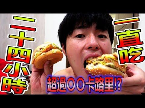 人類持續進食24小時的話會胖幾公斤?【超真實人體實驗】