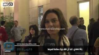 مصر العربية | رشا مهدي: لابد أن نقف وراء صناعة السينما