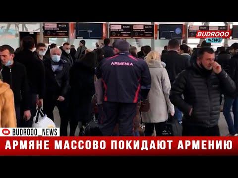 Армяне массово покидают Армению