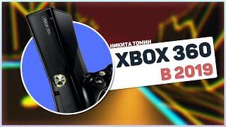 Стоит ли покупать Xbox 360 в 2018?!