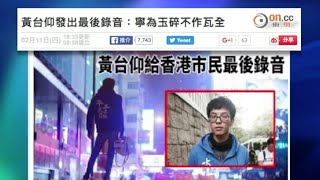 "VOA连线:北京首表态,旺角枪响是否将成""港版六四""?"