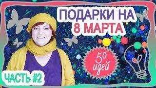 8 МАРТА - 50 ИДЕЙ  как бюджетных подарков, так и дорогих. ЧАСТЬ #2  (2019)