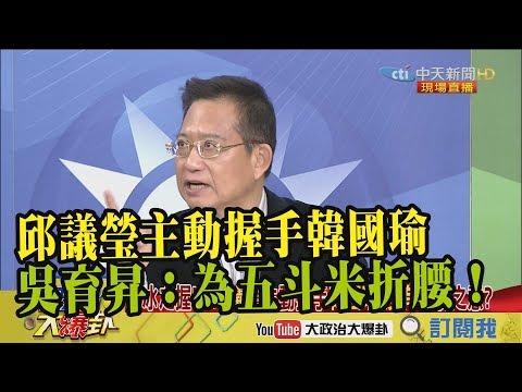 【精彩】邱議瑩主動握手韓國瑜 吳育昇:為五斗米折腰!