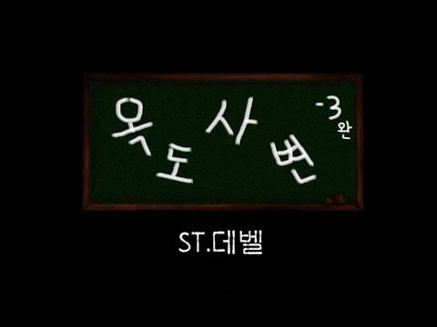 [ST.데벨] 옥도사변 - 3 (완)