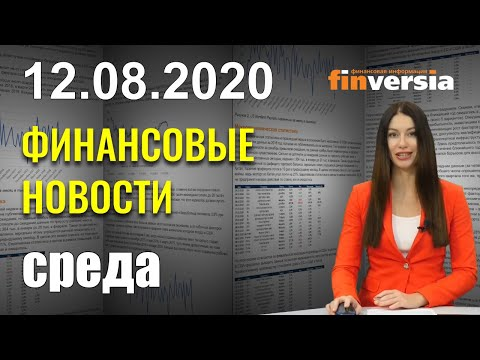 Новости экономики Финансовый прогноз (прогноз на сегодня) 12.08.2020