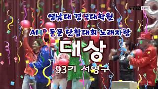 영남대 경영대학원 AMP총동창회 노래자랑 93기 서영구 옥경이 대상 영남TV체널로 생방송   HD