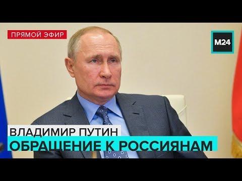 Обращение Владимира Путина к россиянам | Прямая Трансляция - Москва 24