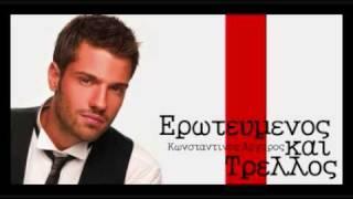 Download Eroteumenos Kai Trellos - Konstantinos Argiros [New 2010 Song] MP3 song and Music Video