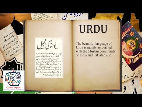 The Origin Of Urdu Language | Culture Express