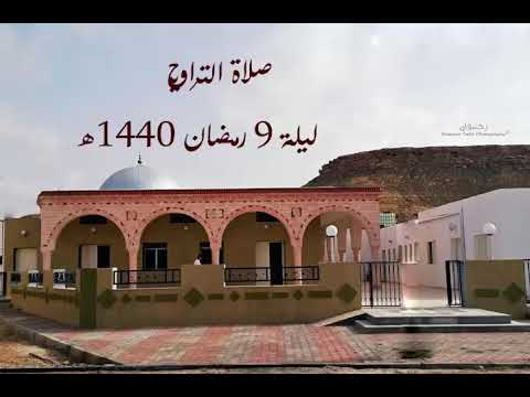 صلاة التراويح ليلة التاسع من رمضان 1440 جامع حي السواني بالمرابطين