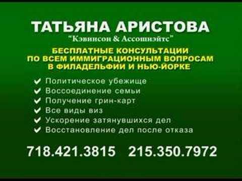 Aristova Immigration Attorney