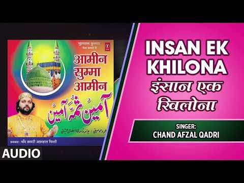 ► इंसान एक खिलोना : Full Audio Song || Chand Afzal Qadri Chishti || T-Series Islamic Music