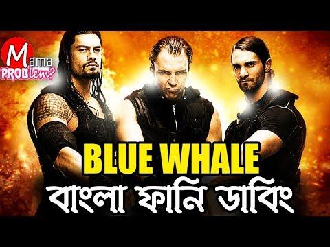 Part-2 Blue Whale Bangla Funny Dubbing Mama Problem Bangla funny video
