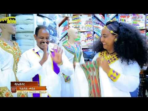 Desta Gebregergs'Wezek' ደስታ ገ/ገርግስ  'ወዘኽ_New Ethiopian music 2019 (official video)