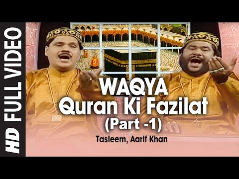 Waqya: Quraan Ki Fazilat -1 | Taslim, Aarif Khan | Muslim Devotional Album
