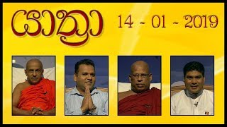 YATHRA - යාත්රා | 14-01-2019 | SIYATHA TV Thumbnail