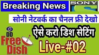 Sony Free Channel Kaise Dekhe Live Dish Setting