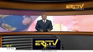 ERi-TV, Eritrea - Tigrinya News for June 18, 2018