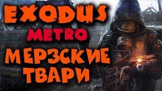 METRO EXODUS - Прохождение 3, КТО ЖЕ ЗЛО? Игра на хороший КОНЕЦ