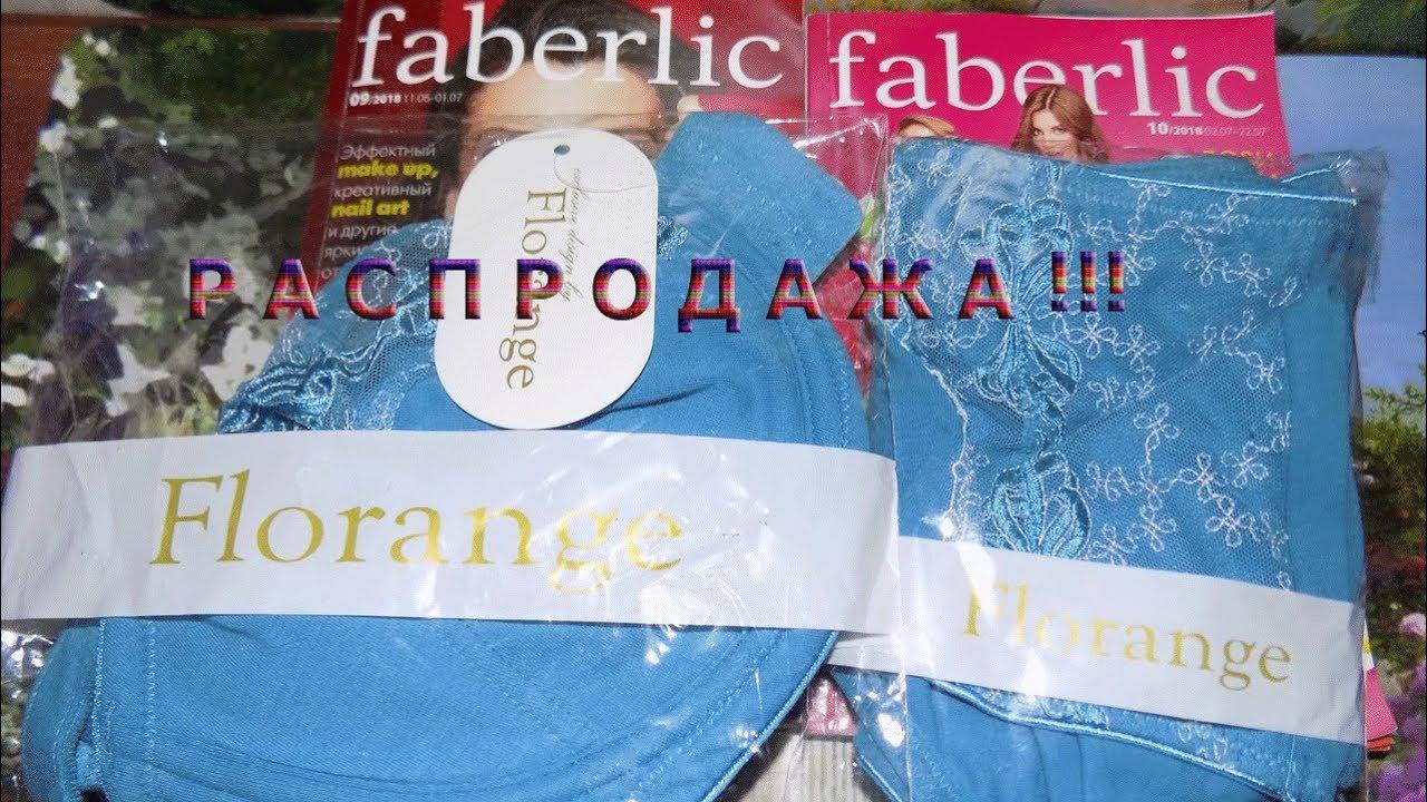 ФАБЕРЛИК. НИЖНЕЕ БЕЛЬЕд/женщин БОЛЬШИХ РАЗМЕРОВ от FLORANGE по распродаже!