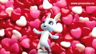 Поздравление День святого Валентина - Поздравления с Днем влюбленных от Зайки Домашней Хозяйки