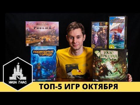 ТОП-5 настольных игр месяца. НОВИНКИ октября.