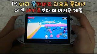폴가이즈 PS 비타 리모트 플레이 영상