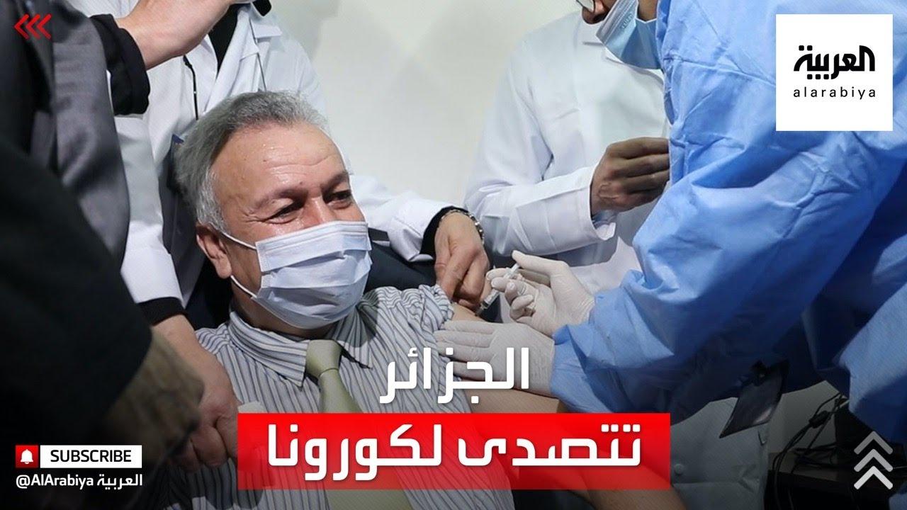 صورة فيديو : من البليدة.. الجزائر تطلق عملية التطعيم ضد كورونا