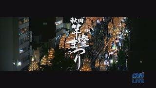 秋田竿燈まつり 夜竿燈(8月5日)【CNA 録画】 thumbnail