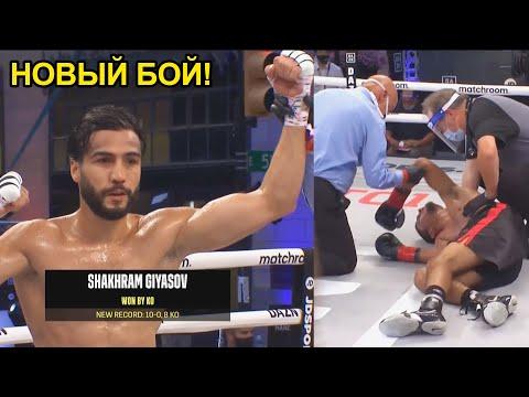 Шахрам Гиёсов отправил в Нокаут Гиганта Уинстона Кампоса!